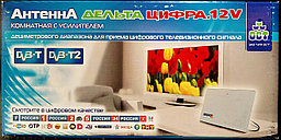 "Антенна эфирная комнатная ""Дельта"" Цифра.12V MAX"
