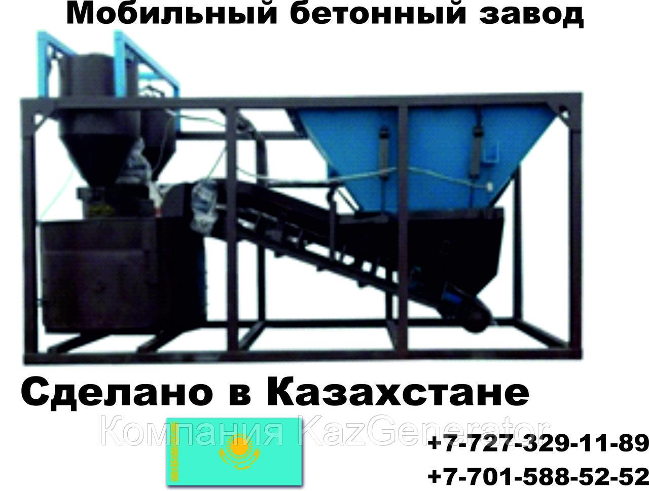 Мобильный бетонный завод БСУ 20 М