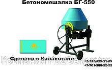 Бетономешалка БГ 550 (550 литров) Казахстан