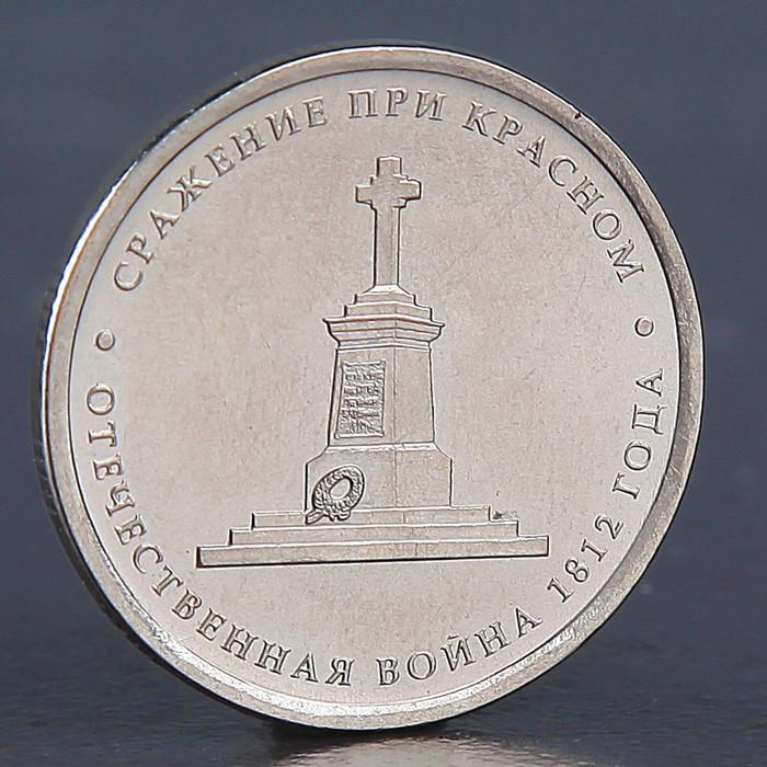 """Монета """"5 рублей 2012 Сражение при Красном"""""""