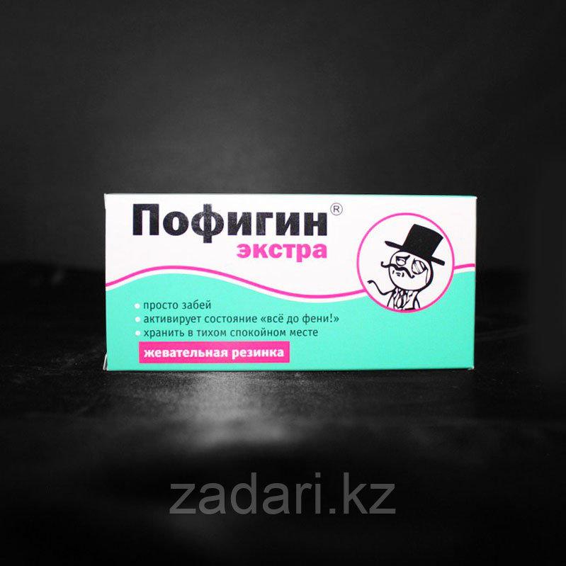 Жевательная резинка «ПОФИГИН»