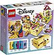 43177 Lego Disney Princess Книга сказочных приключений Белль, Лего Принцессы Дисней, фото 2