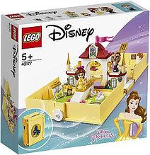 43177 Lego Disney Princess Книга сказочных приключений Белль, Лего Принцессы Дисней