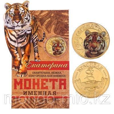 "Монета именная ""Екатерина"", 2,5 см."