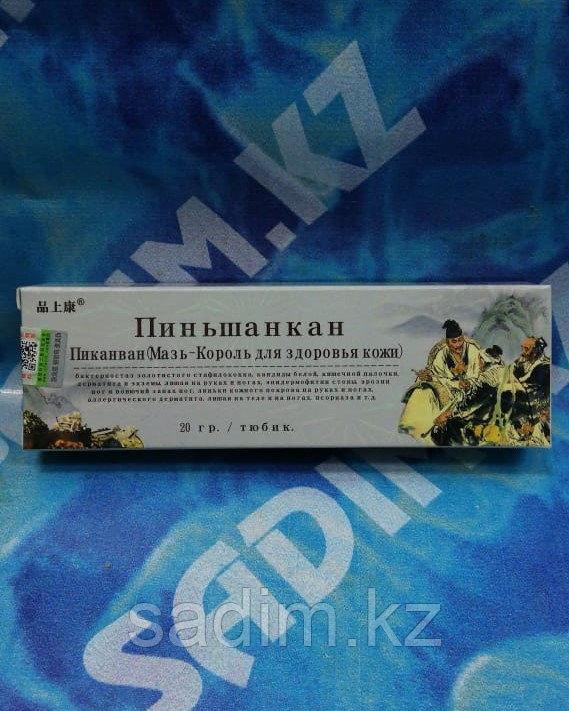 Пиньшанкан - Мазь Король для здоровья кожи
