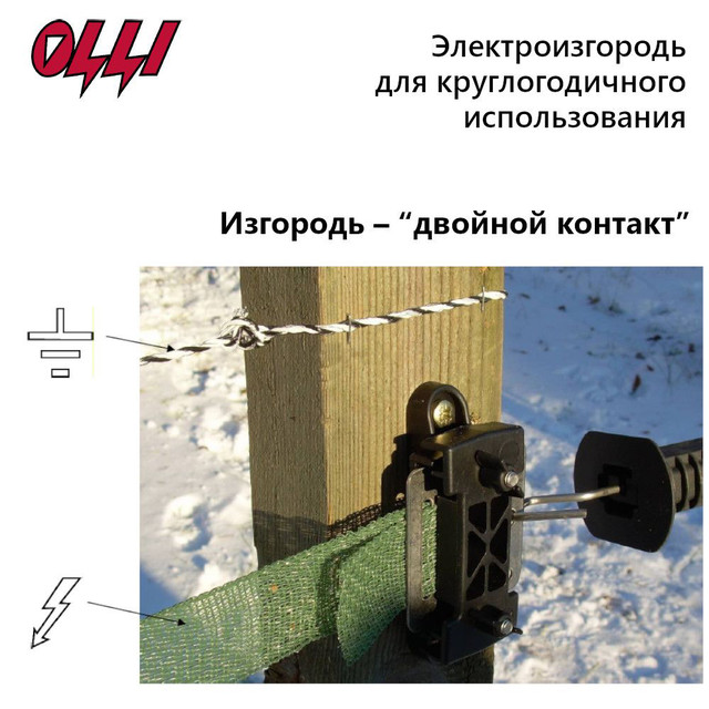Электропастух OLLI SG 3