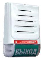 Рокот-3 вариант 2 - Прибор управления речевой с акустической системой и световыме табло.