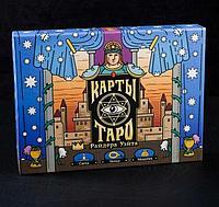 Карты Таро Колода Райдера Уэйта 78 карт мешочек свеча четки