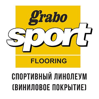 Спортивные линолеум Grabo