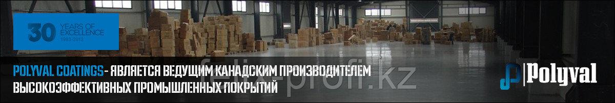 Полиуретановые покрытия из КАНАДЫ  ГИДРОИЗОЛЯЦИЯ