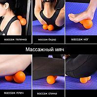 Арахис массажный шарик (мяч для массажа на все тела)