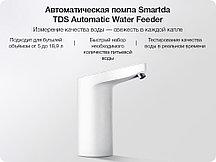 Автоматическая помпа Smartda TDS Automatic Water Feeder