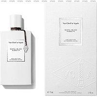Van Cleef & Arpels Santal Blanc парфюмированная вода объем 75 мл (ОРИГИНАЛ)