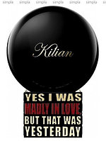 Kilian Yes I Was Madly In Love, But That Was Yesterday парфюмированная вода объем 30 мл (ОРИГИНАЛ)