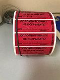 Пломба наклейка красная 22х66 мм (с уникальным номером и датой), фото 3