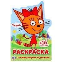 """УМка Раскраска А5 """"Три кота"""" с фигурной высечкой, заданиями, наклейками, 16стр., Умка"""