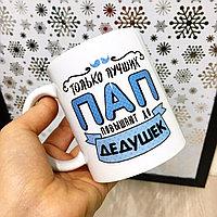 Лучший подарок Папе-Дедушке! Кружка с оригинальным текстом