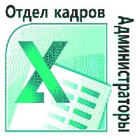 Учебный курс MS Excel для HR и Администраторов