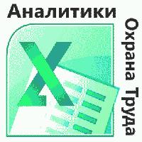 Учебный курс MS Excel для Аналитиков ТБ и ОТ