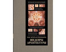 Яровая М. С.: Как читать и понимать архитектуру. Большая энциклопедия
