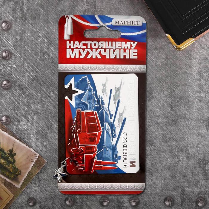 Магнит с доп. элементом «Гордость России»