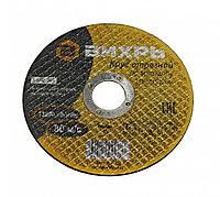 Круг отрезной по металлу ВИХРЬ 115х2,0х22 мм, фото 1