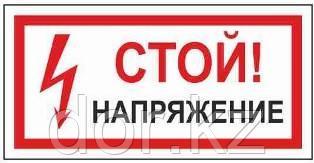 Дополнительные знаки (плакаты) по электробезопасности