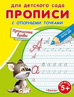 Прописи для детского сада Прописи с опорными точками Прописные буквы