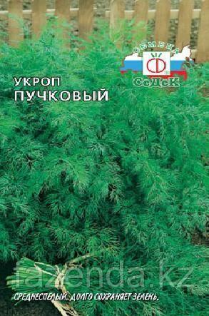Укроп Пучковой  2гр
