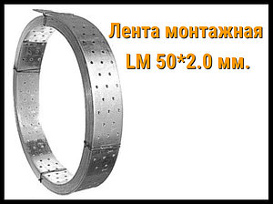 Лента монтажная оцинкованная перфорированная LM 50*2.0 мм.