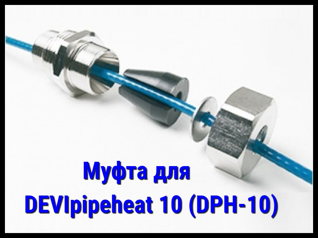 Муфта для DEVIpipeheat 10 (DPH-10)