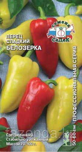 Перец сладкий Белозерка  0,25гр