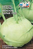 Капуста кольраби Венская белая 1350 0,5г