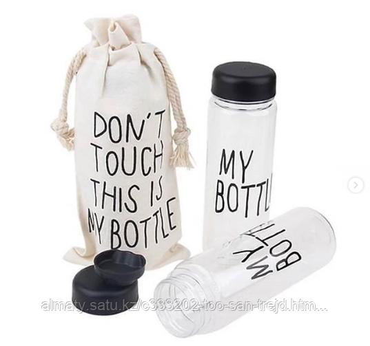 Бутылка для воды My Bottle,( 500мл)