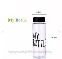 Бутылка для воды My Bottle,( 500мл), фото 3