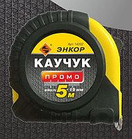 Рулетка Энкор «Каучук промо»  5 м