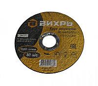 Круг отрезной по металлу ВИХРЬ 115х1,2х22 мм, фото 1