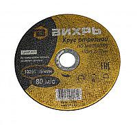 Круг отрезной по металлу ВИХРЬ 150х1,2х22 мм, фото 1