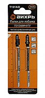 Пилки для лобзика ВИХРЬ Т101АО, фото 1