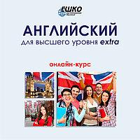 Онлайн-курс Английский для высшего уровня EXTRA