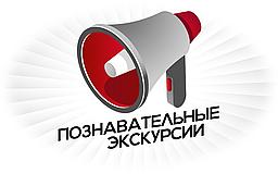 Познавательные экскурсии от Admart.kz