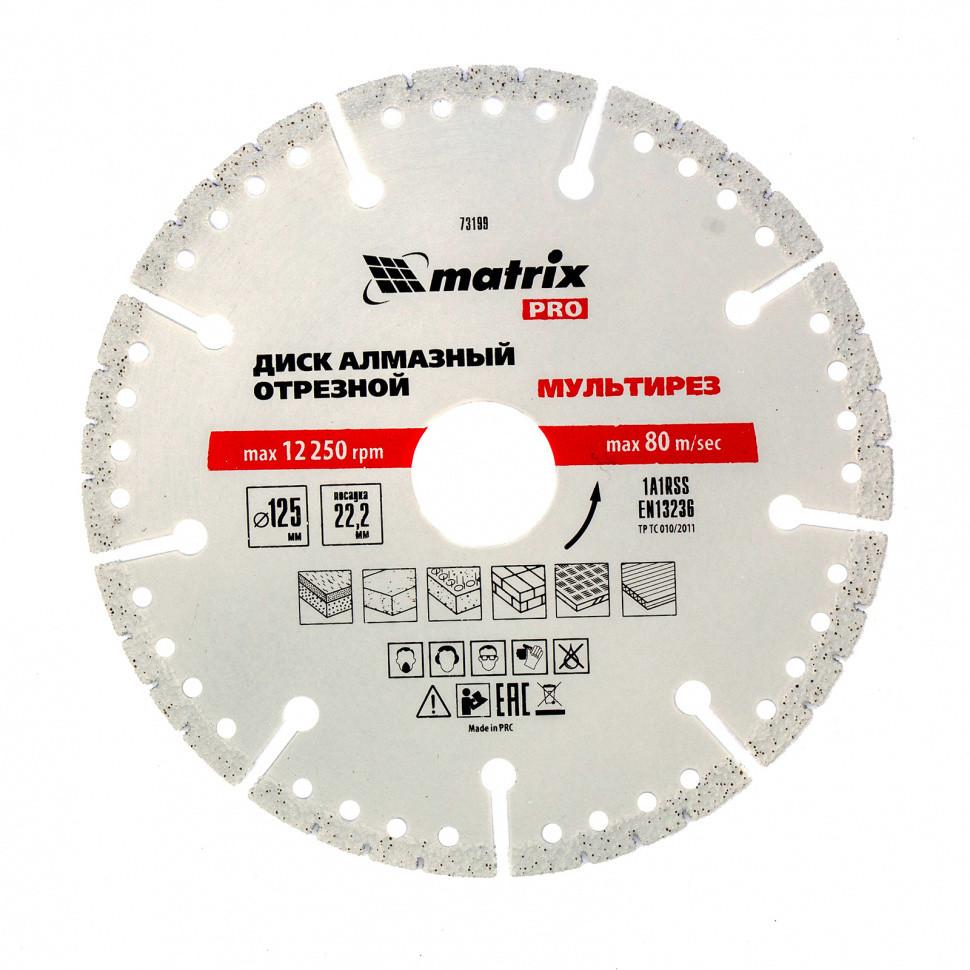 """Диск алмазный отрезной """"Мультирез"""" D 125 х 22.2 мм, сухой/мокрый рез, PRO Matrix"""