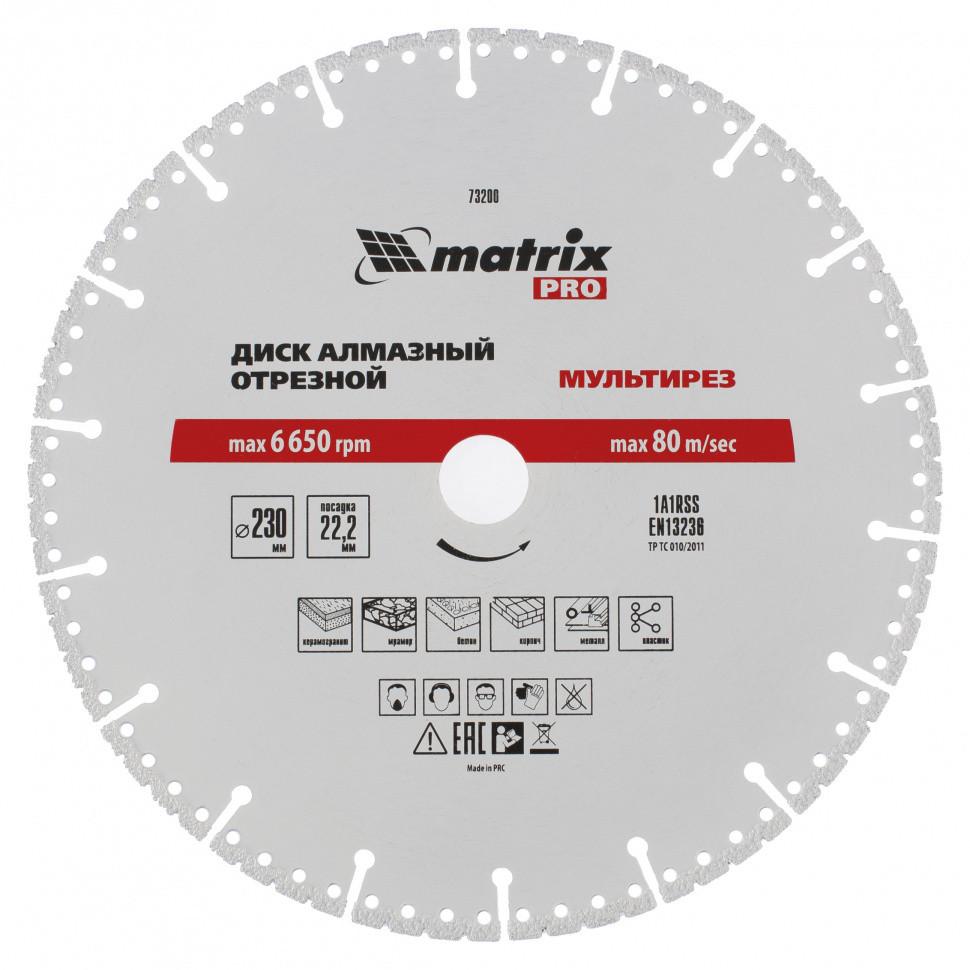 """Диск алмазный отрезной """"Мультирез"""" D 230 х 22.2 мм, сухой/мокрый рез, PRO Matrix"""