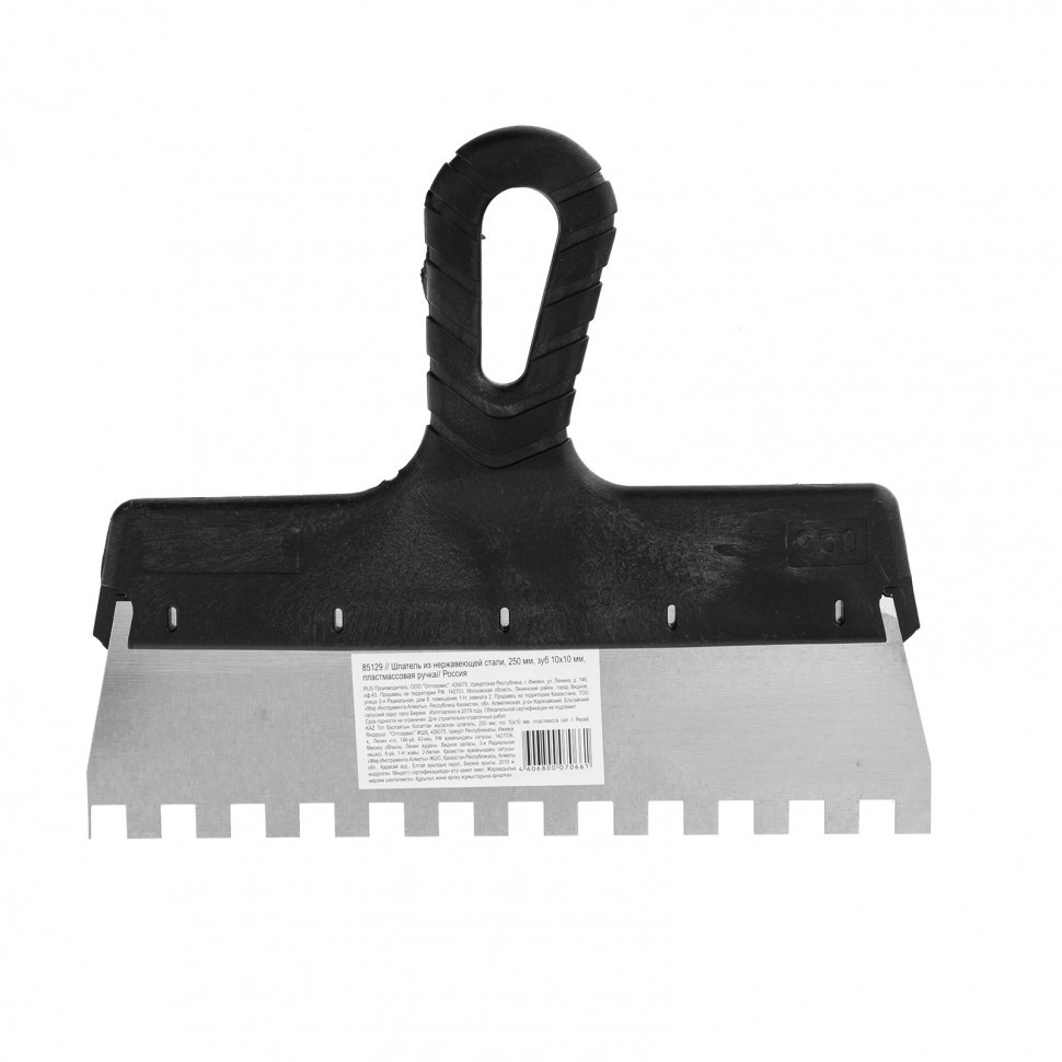 Шпатель из нержавеющей стали, 250 мм, зуб 10 х 10 мм, пластмассовая ручка Россия