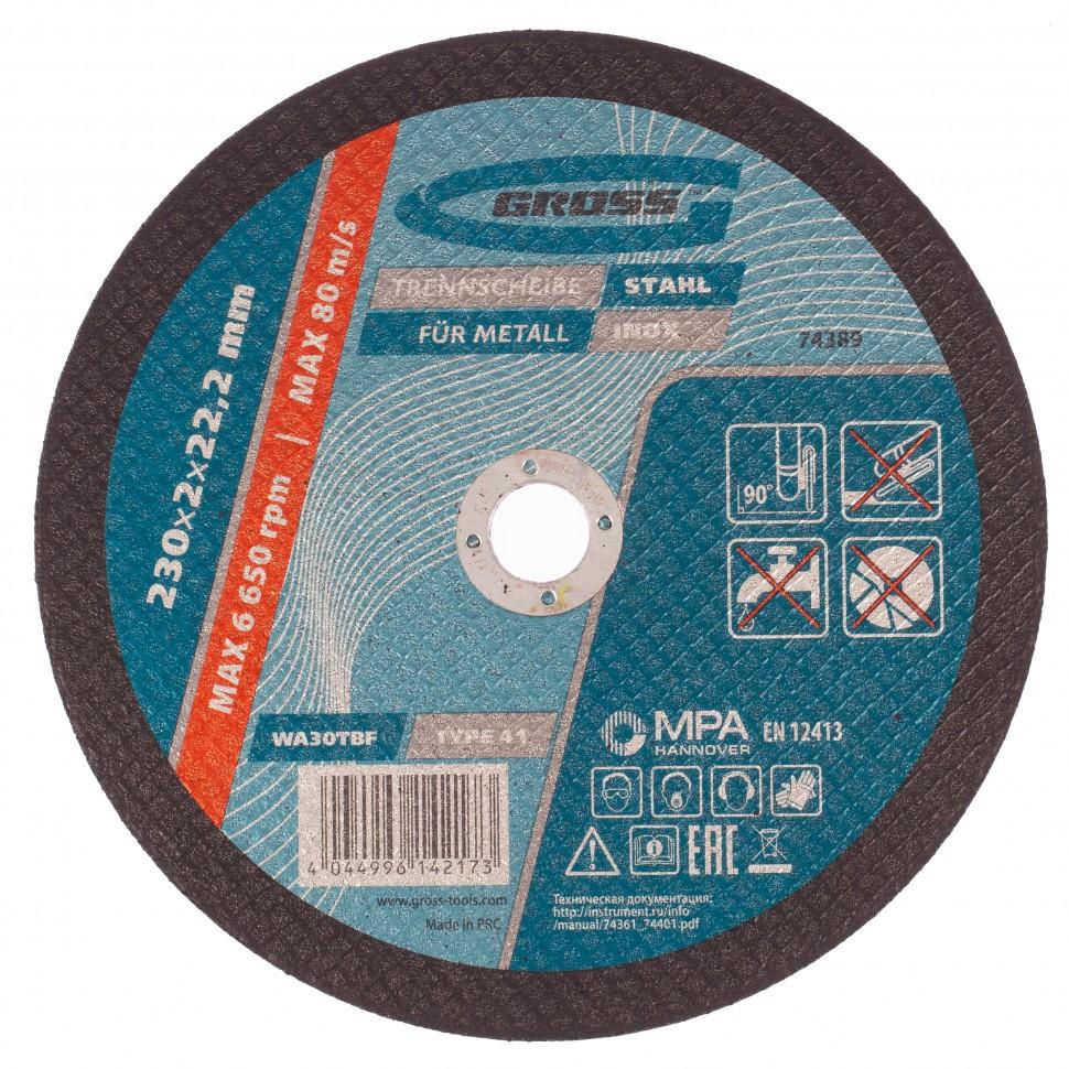 Круг отрезной по металлу, 230 х 2,0 х 22,2 мм Gross