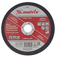 Круг отрезной по металлу, 150 х 1,8 х 22,2 мм Matrix