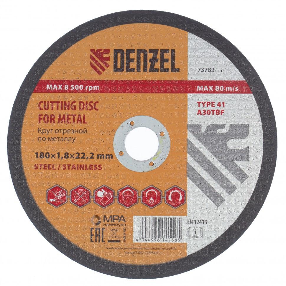 Круг отрезной по металлу, 180 х 1,8 х 22.2 мм Denzel