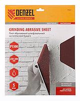 Шлифлист на бумажной основе, P 1500, 230 х 280 мм, 5 шт, латексный, водостойкий Denzel