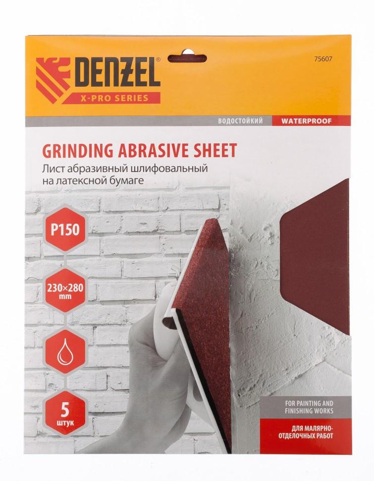 Шлифлист на бумажной основе, P 150, 230 х 280 мм, 5 шт, латексный, водостойкий Denzel