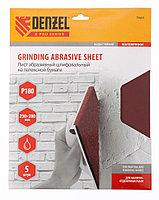 Шлифлист на бумажной основе, P 180, 230 х 280 мм, 5 шт, латексный, водостойкий Denzel